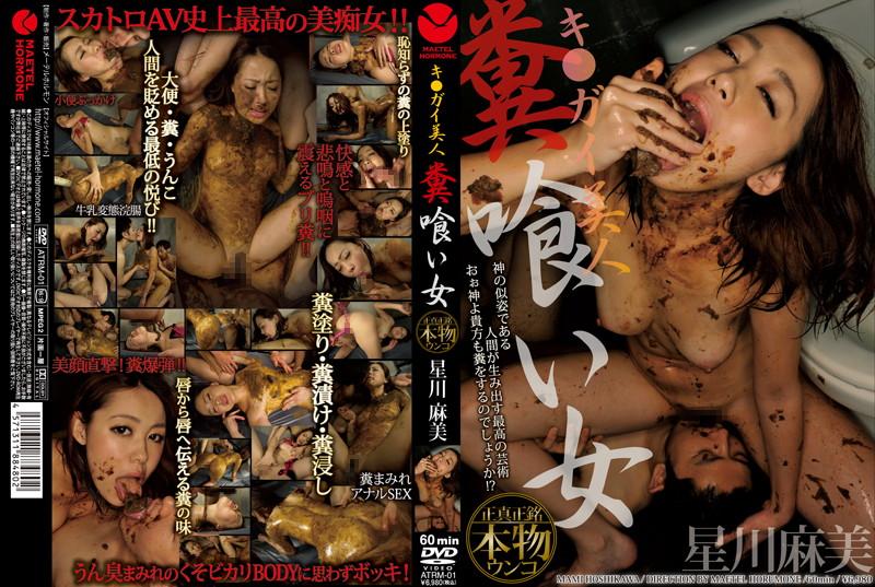 [ATRM-01] Japan Scat Woman Eat Shit Shit Real Beauty Slut Hoshikawa Asami