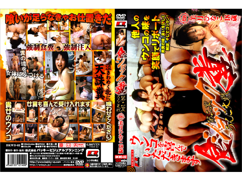 [BKWD-002] 18 years old girl fuck shit and puke in the Japanese extreme