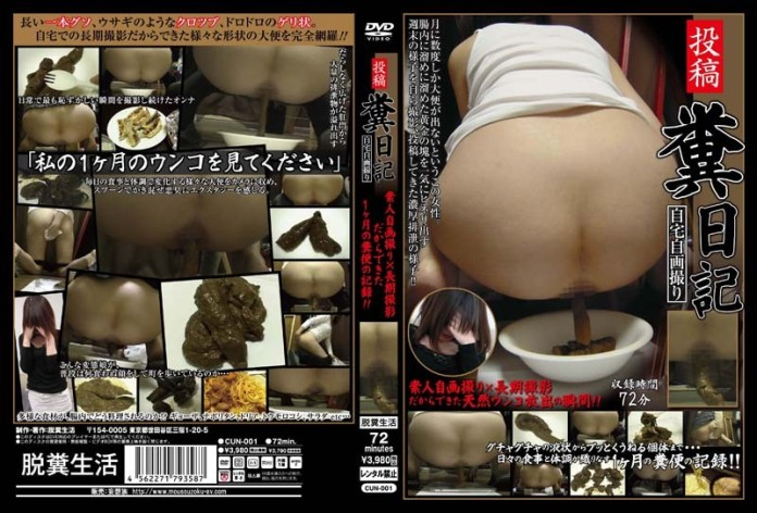 [CUN-001] Amateur Japan Poop Scat Shit Diary Video