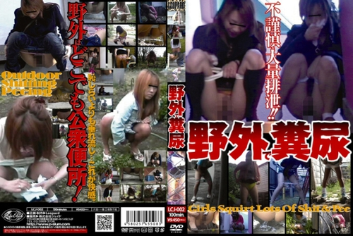 [LCJ-002] ジェイド素人脱糞動画女の子にスパイ野外で糞尿