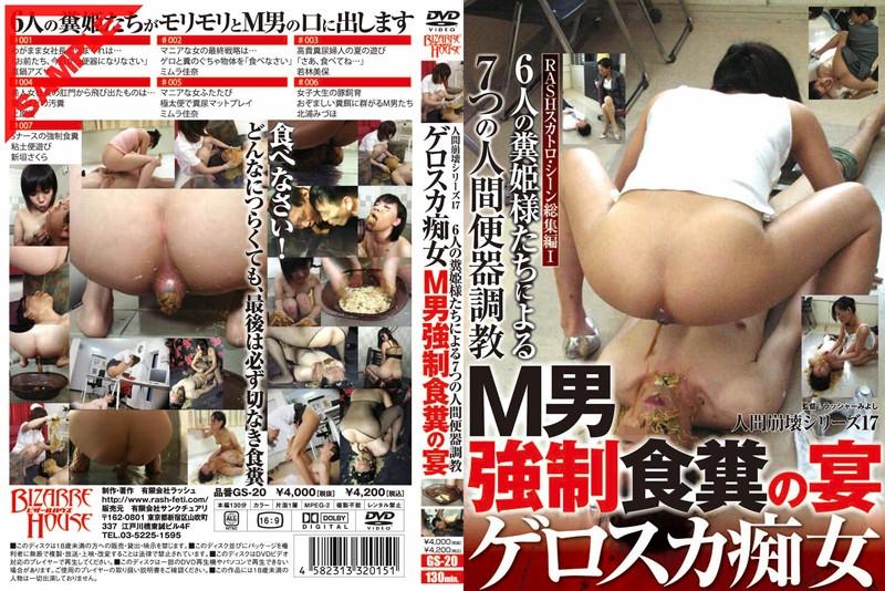 [GS-20] 人間崩壊シリーズ 17 ゲロスカ痴女 M男強制食糞の宴