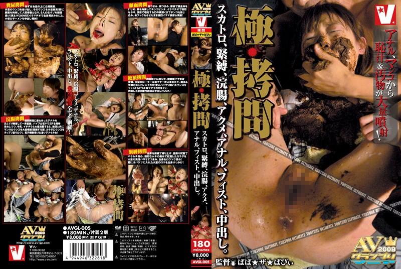AVGL-005 Scatology Torture , Bondage, Enema, Orgasm, Anal, Fist, Cream Pies Pole.