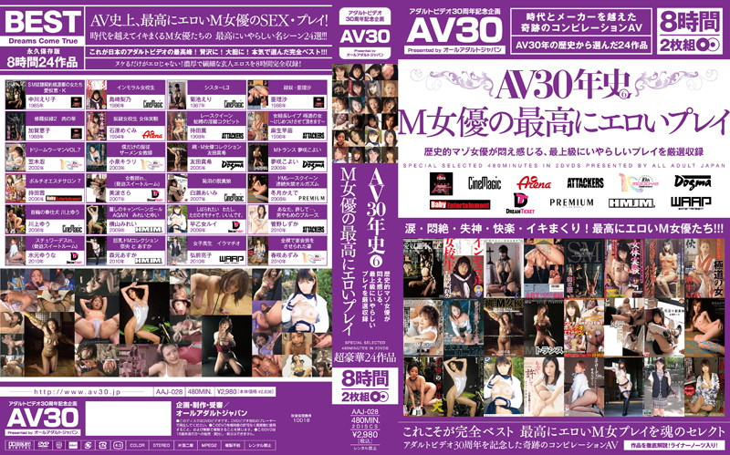 AAJ-028 Play The Best Erotic Scat Torture History