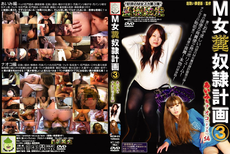 WCW-03 Facials Plan Shit Slave Scat Woman