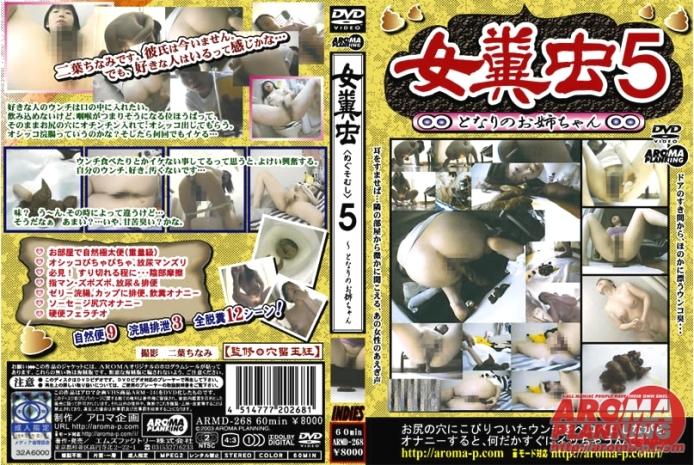 ARMD-268 Aroma Woman Scat Dung Beetles