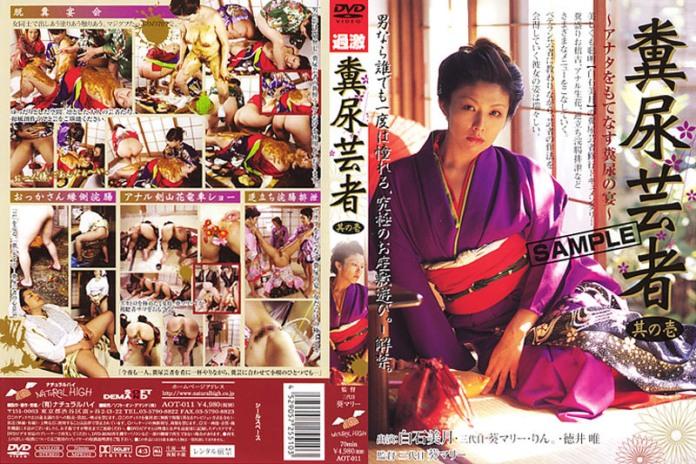 AOT-011 Mature Kimano Scat Board Index Geisha Manure