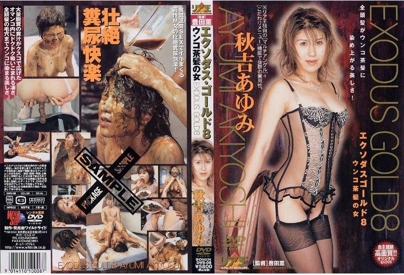 DWS-08 Ayumi Akiyoshi pleasure scat sex Exodus Gold 8