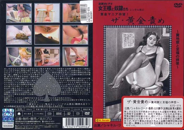 Kitagawa Femdom Scat Humiliation Japanese men shit and fuck in the ass