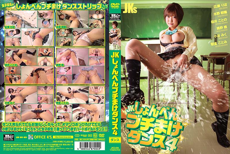 [JKS-094] JKしょんべんブチまけダンス 4 女子校生巨乳放尿 JKS