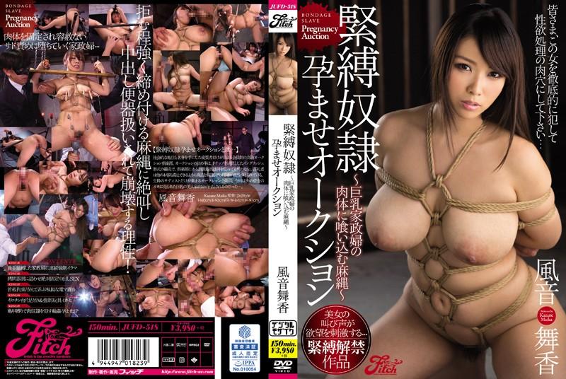 [JUFD-518] 緊縛奴隷孕ませオークション 巨乳家政婦の肉体に喰い込む麻縄 巨乳SM ボンテージ騎乗位凌辱 乱交 縛り