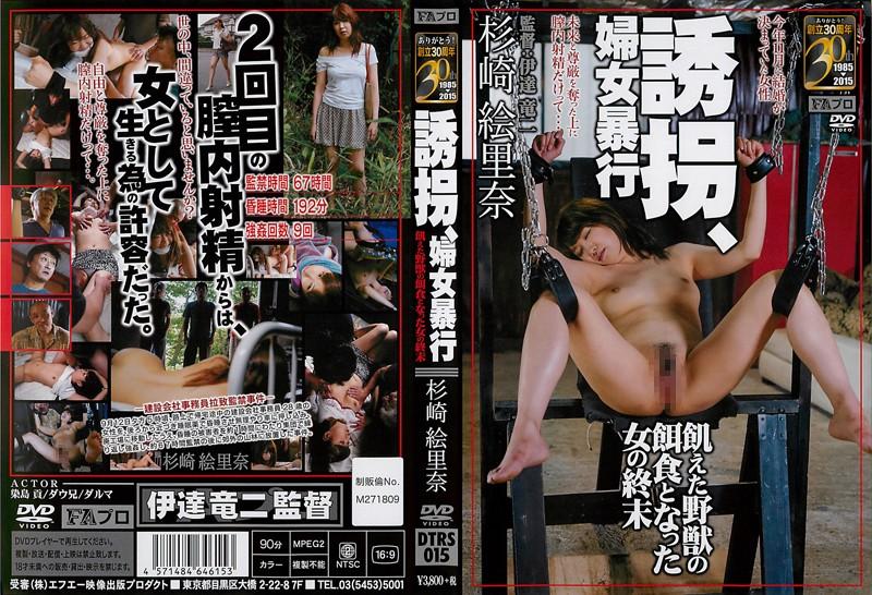 [DTRS-015] 誘拐、婦女暴行 杉崎絵里奈 巨乳FAプロ 竜二ドラマレイプ輪姦 AVDrama