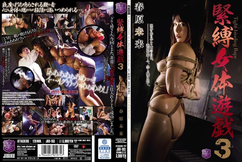 [JBD-193] 緊縛女体遊戯3 春原未来 SM 人妻 朝霧浄女教師巨乳凌辱アタッカーズ