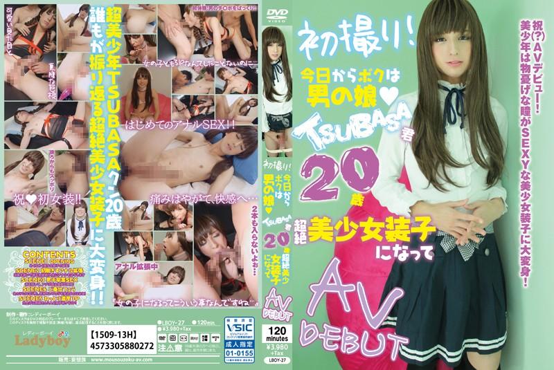 [LBOY-027] 初撮り 今日からボクは男の娘 TSUBASAクン ニューハーフ女優 アナルデビュー作品 Lady Boy/妄想族