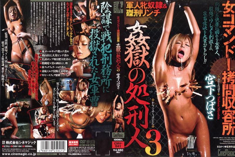 [CMV-041] 女コマンドー拷問収容所 姦獄の処刑人 0 宮下つばさ 鼻フックSM 浣腸ギャルまるかつ