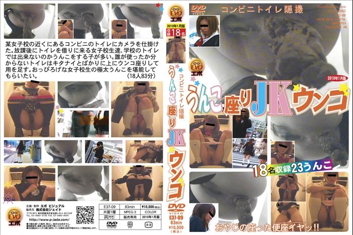 [E37-09] コンビニトイレ隠撮 うんこ座りJKウンコ スカトロトイレ盗撮放尿脱糞
