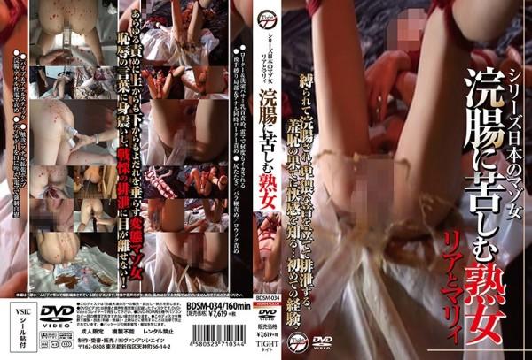 [BDSM-034] シリーズ日本のマゾ女 浣腸に苦しむ熟女 リアとマリィ 縛りSM素人熟女若