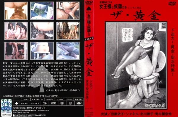 KITD-001 The Golden Queen human toilet Slaves Scat video