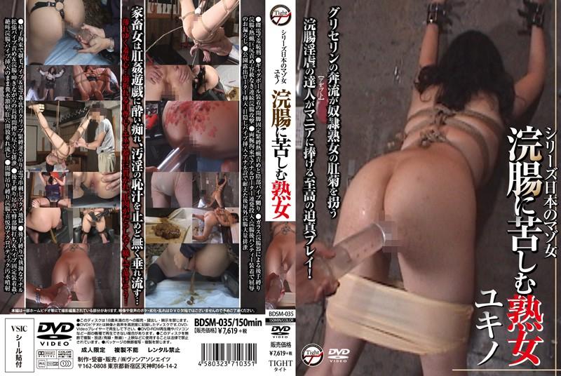 [BDSM-035] シリーズ日本のマゾ女 浣腸に苦しむ熟女 ユキノ 素人 スカトロ SM浣腸若