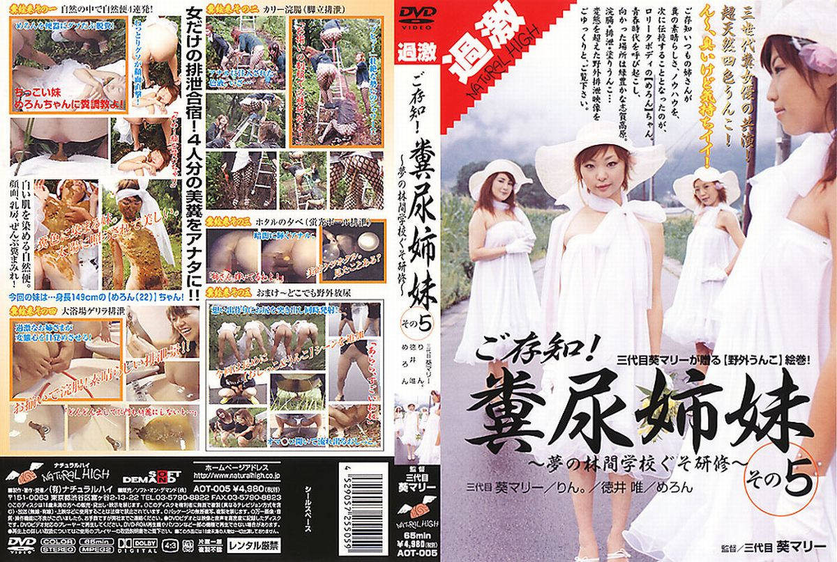 AOT-005 Outdoors Enema Five Sisters Manure