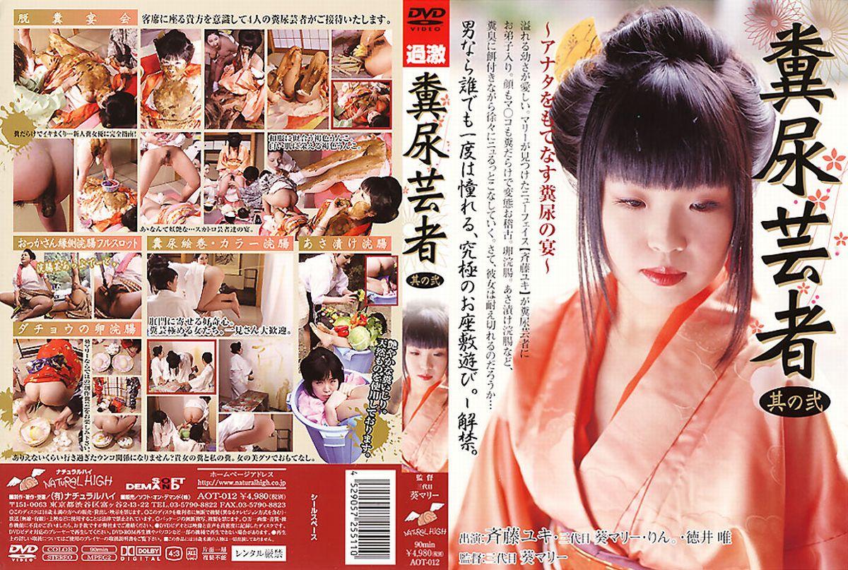 AOT-012 Two Geisha Kimono Scat Manure
