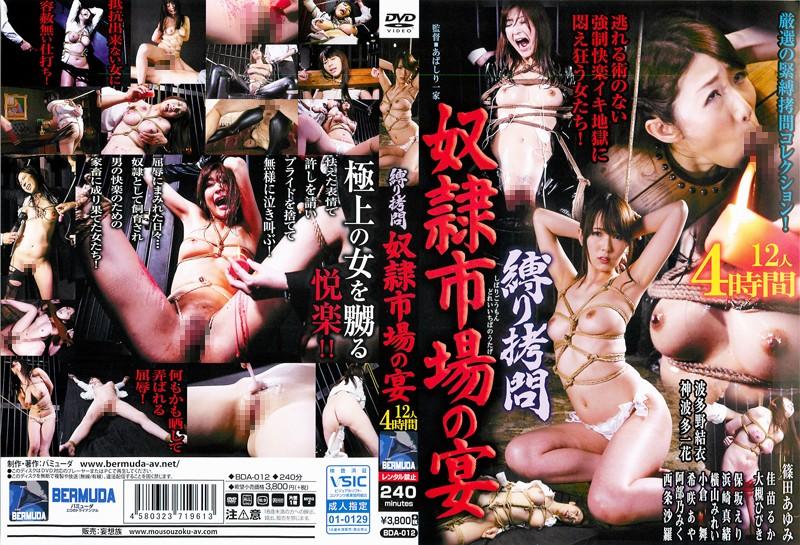 [BDA-012] 奴隷市場の宴 バミューダ/妄想族 スパンキング・鞭打ち SM凌辱