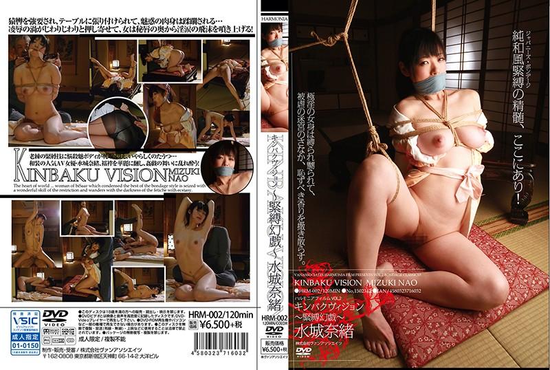 [HRM-002] Kinbaku vison 緊縛幻戯 水城奈緒 縛り 凌辱着物巨乳縛り ヴァンアソシエイツ