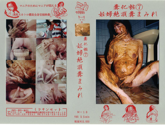 M-18 Pregnant Japanese and shit on the belly